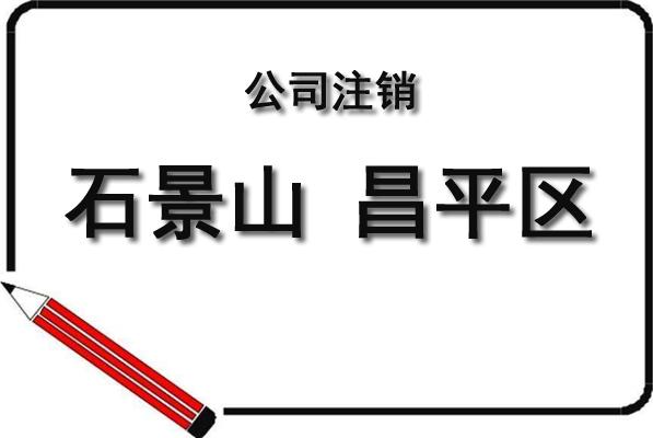 石景山昌平公司注销