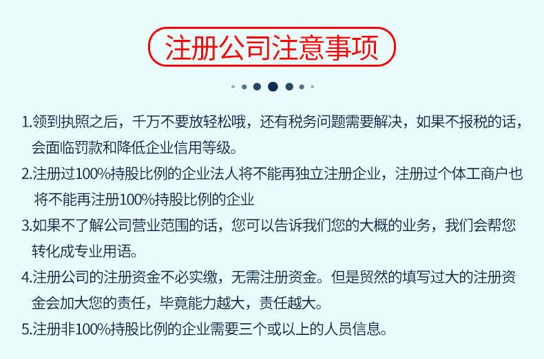 北京注册公司需要多少费用