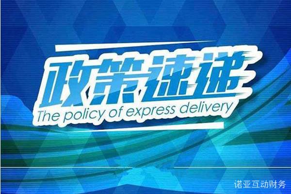 注册公司新政策