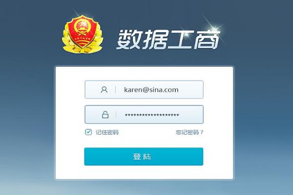 注册公司网上申报
