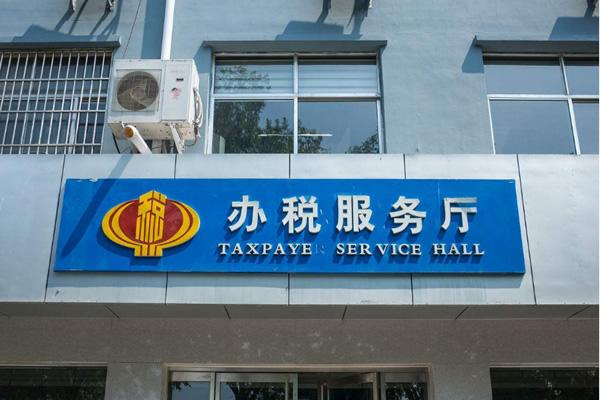 海淀税务所