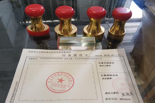 在北京注册公司代办