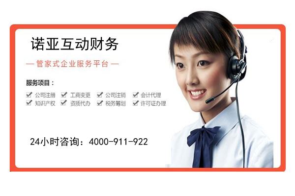 注册公司工商程序