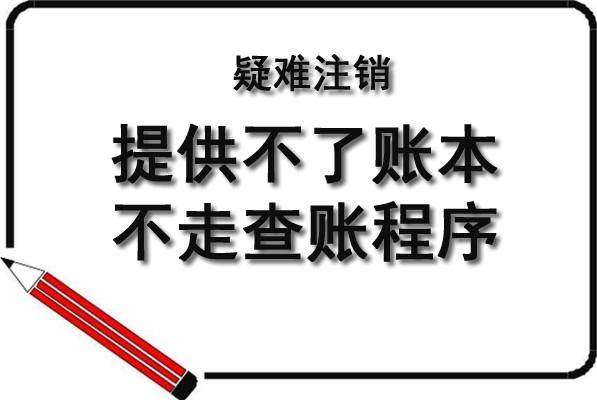 注销营业执照流程