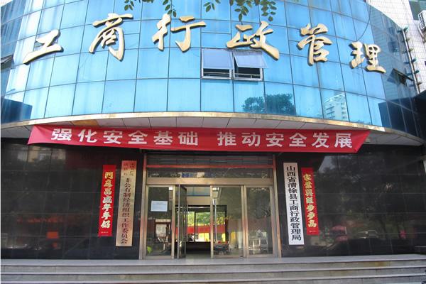 北京工商注册法人流程