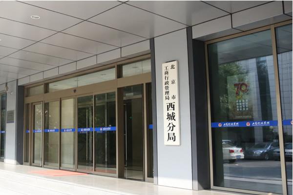北京工商网站登记注册