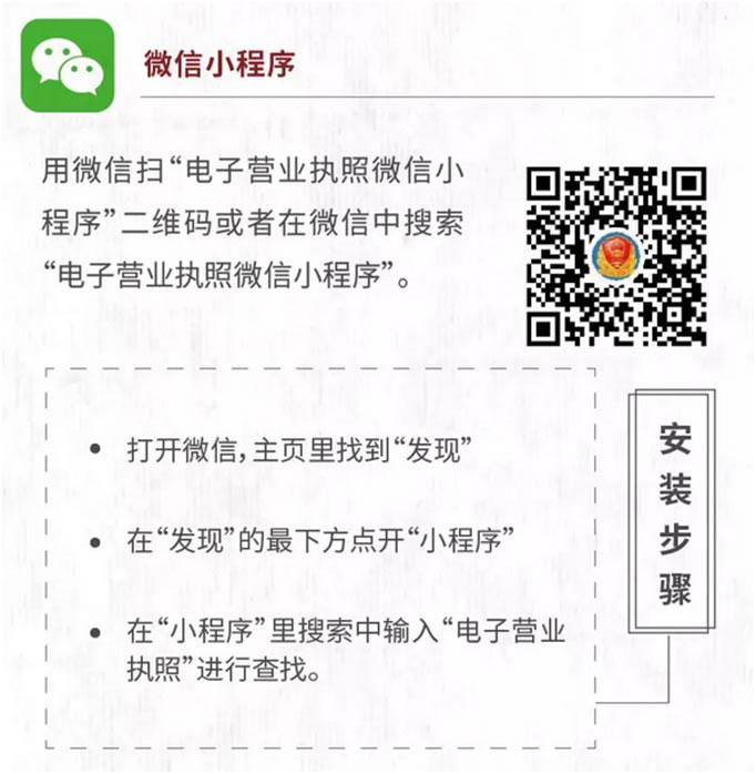 电子营业执照微信小程序登录
